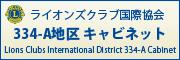 ライオンズクラブ国際協会334-A地区キャビネット