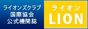 ライオンズクラブ国際協会公式機関誌「LION」